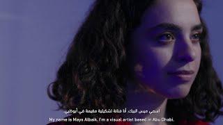 جوجنهايم أبوظبي | في الاستديو: ميس البيك