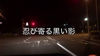 タケびしゃすの車窓から〜忍び寄る黒い影〜