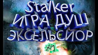 S.T.A.L.K.E.R. -  Игра Душ Эксельсиор #1 / Видео