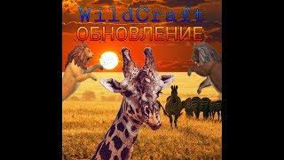 Wildcraft  ЛЕТНЕЕ ОБНОВЛЕНИЕ  2 СЕЗОН  7.0