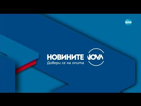Новините на NOVA (01.10.2019 - централна емисия)
