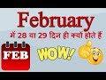 फरवरी माह में 28 या 29 दिन ही क्यों होते हैं - Why are 28 or 29 days in February Month