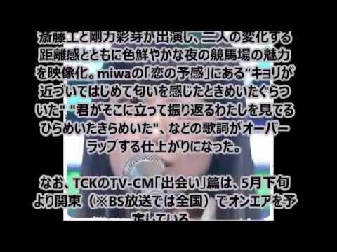 【速報】斎藤工&剛力彩芽出演のTCK新CMソングに