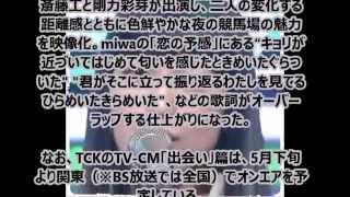 miwaちゃんが斎藤工と付き合うってニュースに見えちゃったw じゃなくて...