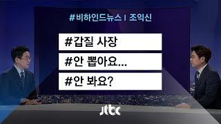 [비하인드 뉴스] 갑질 사장 / 안 뽑아요…안 봐요?