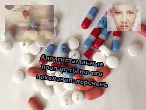 Антигистаминные препараты нового поколения: перечень