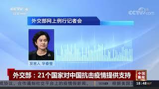 [中国新闻] 外交部:21个国家对中国抗击疫情提供支持 | CCTV中文国际