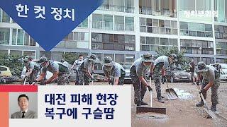 [복국장의 한 컷 정치] '물 난리' 대전, 복구에 구슬땀 / JTBC 정치부회의