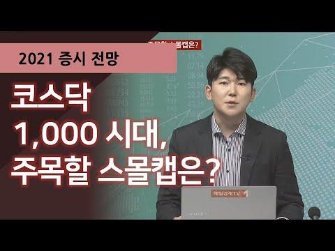 코스닥 1,000 시대, 주목할 스몰캡은? / 2021 증시 전망 / 매일경제TV