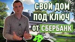 Как получить кредит на строительство