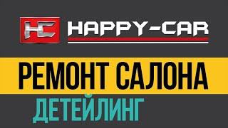 Ремонт салона авто Киев   Реставрация сидений автомобиля