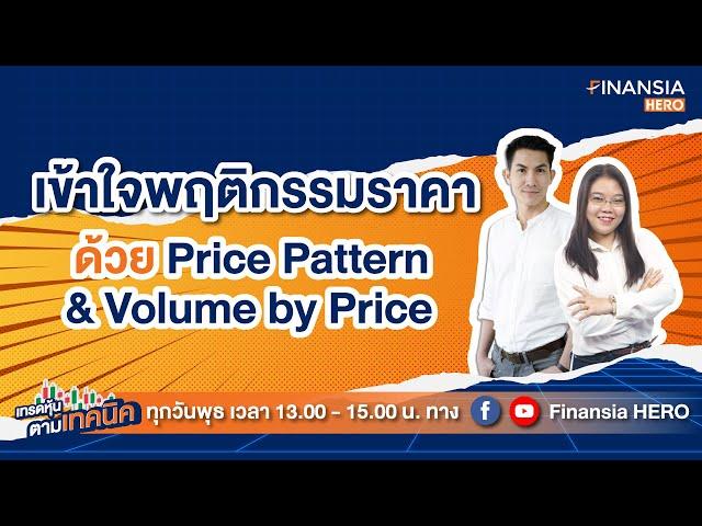 เข้าใจพฤติกรรมราคาด้วย Price Pattern & Volume By Price (14/10/63)