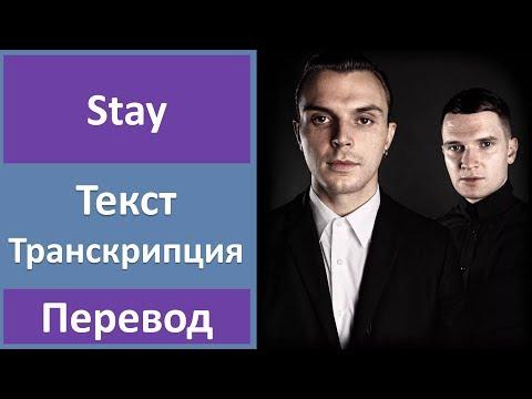 Hurts - Stay - текст, перевод, транскрипция