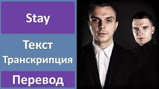 Hurts Stay текст перевод транскрипция