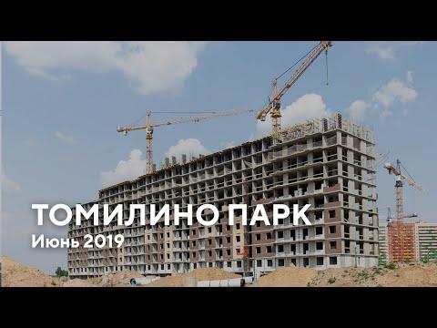 "ЖК ""Томилино"" / Июнь 2019"