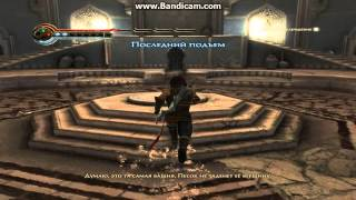 Prince of Persia забытые пески прохождение часть 26 Подъём