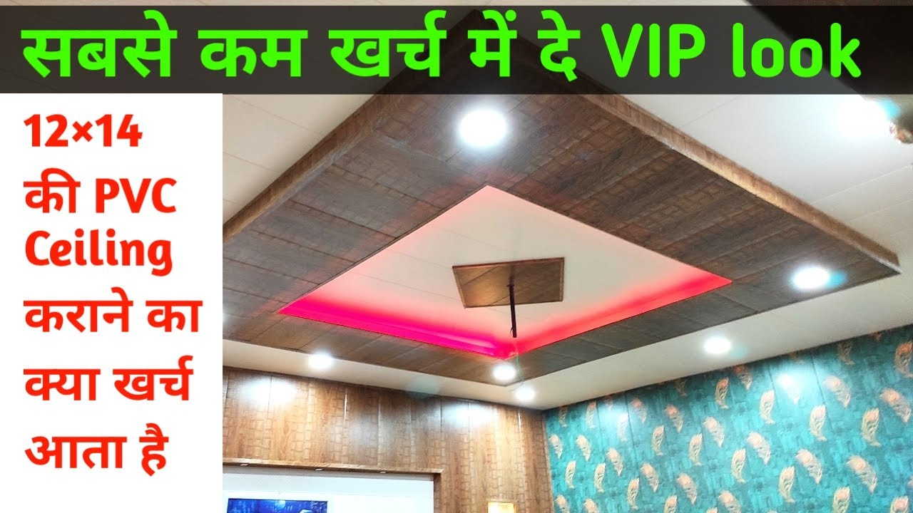 New Pvc Ceiling Design In Living Room Pvc False Ceiling Design Ideas 2020 Cheap And Best Youtube
