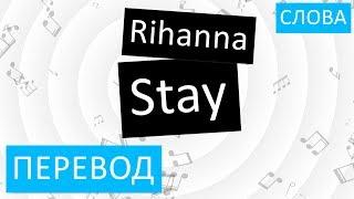 Rihanna Stay Перевод песни на русский Текст Слова