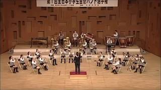 日本一の小学生金管バンド - The best elementary school student brass band in Japan thumbnail