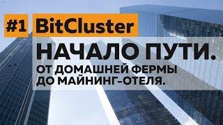 BitCluster #1 - Начало пути. От домашней фермы до майнинг-отеля.