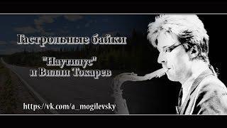 Алексей Могилевский Наутилус и Вилли Токарев