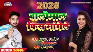 2020 का New Song satrudhan Albela song bhojpuri Happy new year 2020