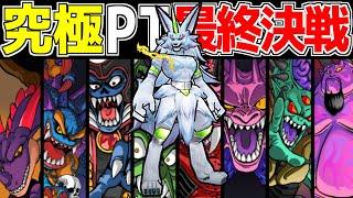 【DQM3】全モンスターの頂点に位置する神獣「WORLD」が歴代魔王達と世界を救う物語【ドラゴンクエストジョーカー3】