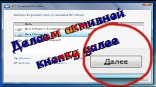 Установка Windows 10. Делаем активной кнопку 'Далее'