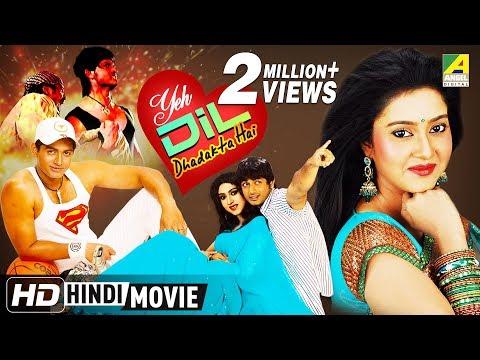 Yeh Dil Dhadakta Hai | New Hindi Movie 2017 | Hindi Full Movie | Rishi