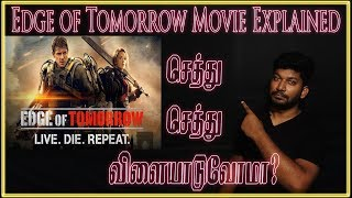 Edge of Tomorrow Movie Explained in Tamil VIAS