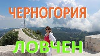 Черногория Гора Ловчен, мавзолей Негоша(Гора Ловчен расположена в Черногории, это не только гора, но еще и красивый парк. На горе расположен мавзоле..., 2014-07-03T21:58:03.000Z)