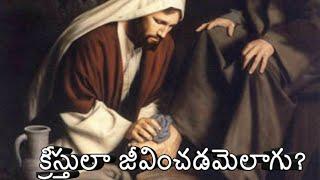 క్రీస్తులా జీవించడమెలాగు?2018 Latest New Christian message|Telugu Christian messages 2018