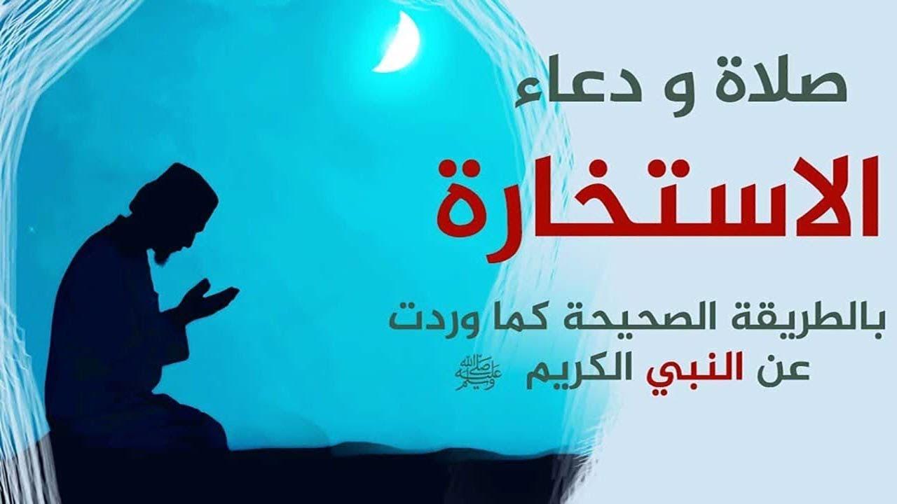 كيفية صلاة الاستخارة كما ذكرها النبي صلى الله عليه وسلم Youtube