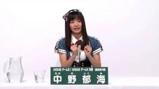 AKB48 45thシングル 選抜総選挙 アピールコメント AKB48 チーム8 鳥取県...