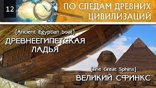 Великий Сфинкс и Древнеегипетская ладья/The Great Sphinx and the ancient Egyptian boat