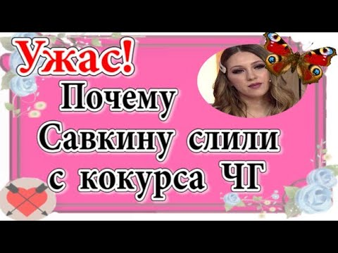 Почему Савкину слили с конкурса ЧГ. Новости 25.09.18.