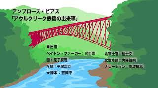 アンブローズ・ビアス「アウルクリーク鉄橋の出来事」(ラジオドラマ)