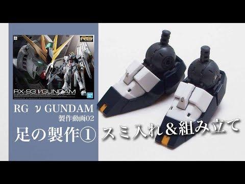 RGνガンダム製作02足を作る1:G団【ガンプラ】ν GUNDAM