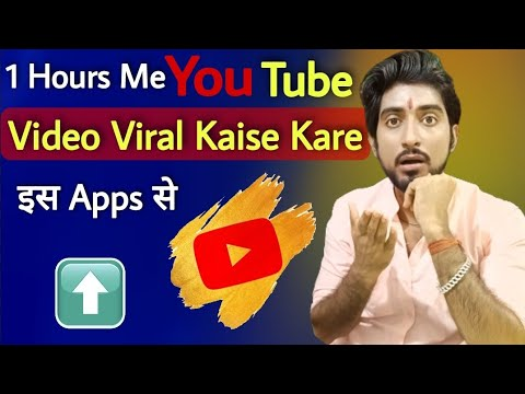 1 Ghante Me Video Viral Kaise Kare Apps Se - How To Viral Video On YouTube