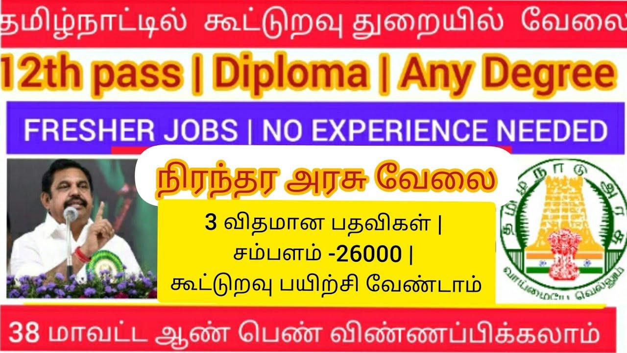 permanent government job 2020   Government Jobs 2020 in Tamilnadu   Jobs today tamil   Latest tn job