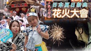 【静晶日记#10】【 Japan Osaka Tenji Matsuri Festival 這個夏天一起去日本的花火大會吧!煙火+啤酒+浴衣=大阪天神祭攻略】