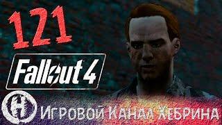 Прохождение Fallout 4 - Часть 121 Аферист