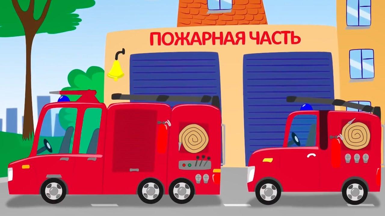 пожарная станция картинки детям распространенному