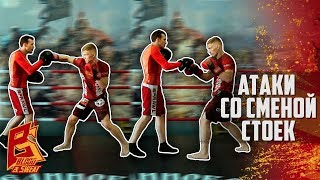 Атаки со сменой стойки бокс, кикбоксинг и MMA