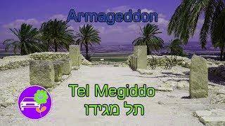 Armageddon Tel Megiddo Israel tourism אתר מורשת עולמית תל מגידו בעמק יזרעאל