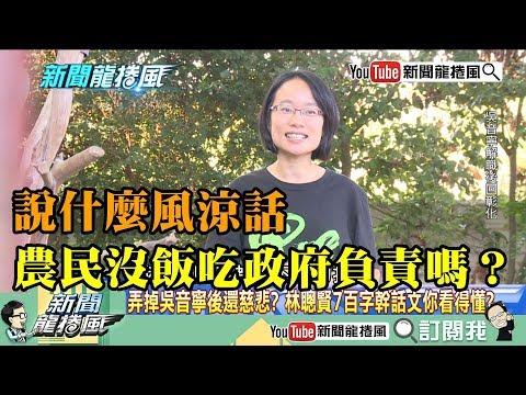 【精彩】弄掉吳音寧還在假慈悲?農婦嗆:不拚政府給飯吃嗎?