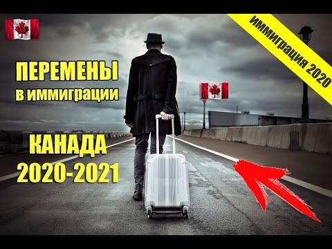 NEWS. Канада больше не будет брать ИММИГРАНТОВ? | Иммиграция в Канаду ПОСЛЕ КАРАНТИНА | RomashKA