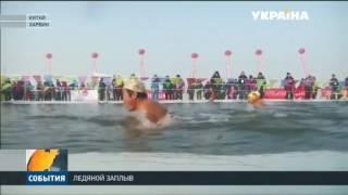 В китайском городе Харбин несмотря на мороз, люди соревновались в плавании