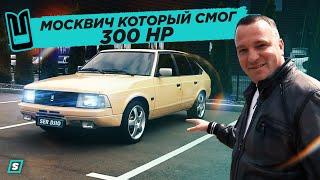 Москвич Который Смог - 300 HP // Волк в Овечьей Шкуре // 2141