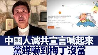 郝海東宣讀滅共宣言 黨媒嚇到緘口|新唐人亞太電視|20200606
